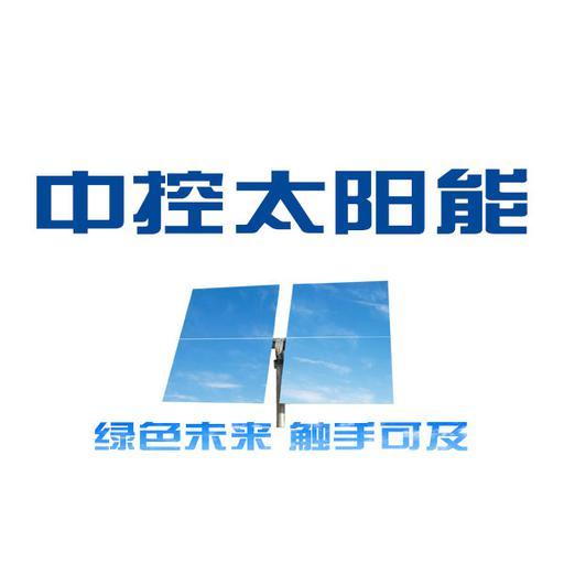 浙江中控太阳能技术有限公司-企查查