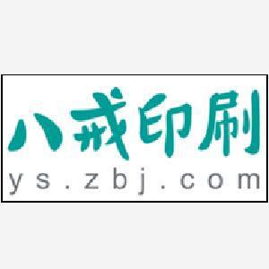 佛山八戒印刷包装网络有限公司是由猪八戒网,胜达集团和佛山彩印通