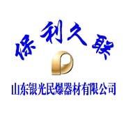 山东银光民爆器材有限公司-企查查