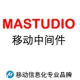 MAStudio移动中间件