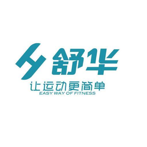 舒华体育-企查查