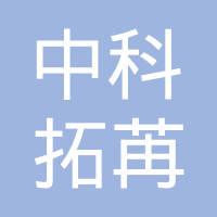 中科拓苒-企查查